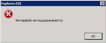 Интерфейс не поддерживается