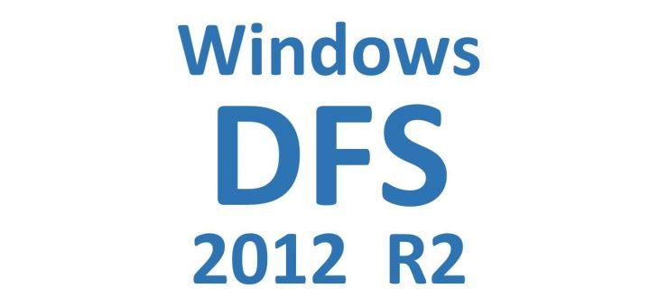 Добавление корня DFS Windows 2012